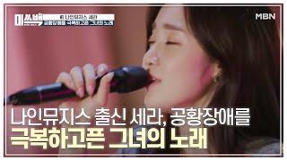 나인뮤지스 출신 세라, 공황장애를 극복하고픈 그녀의 노래
