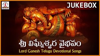 Sri Vigneswara Vaibhavam | Lord Ganesh Telugu Devotional Songs Jukebox | Lalitha Audios  And Videos