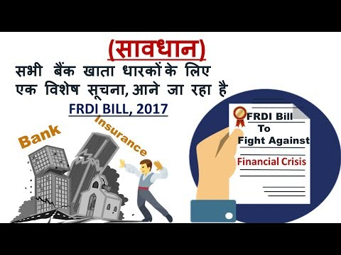 Financial Resolution and Deposit Insurance Bill 2017 (in Hindi) | frdi bill 2017 | Bail-in clause