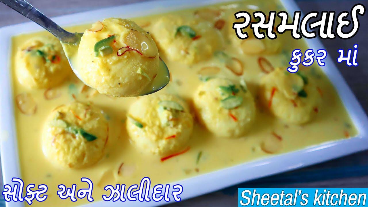 કંદોઈ જેવી સોફ્ટ અને ઝાલીદાર રસમલાઈ ટિપ્સ સાથે - Easy Soft Rasamalai Recipe