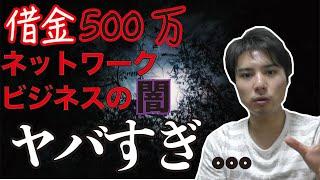 アムウェイで500万円の借金を抱えさせられたヤバい話...。