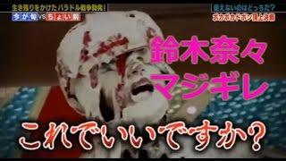 鈴木奈々さんがとんねるずのみなさんのおかげでしたの ワンコーナーでり...