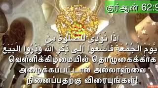 Islamic whatsapp status tamil 8