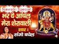 Super duper hit bhajan bhar de aanchal mera sherawali sanjo baghel navratra ambey bhakti mp3