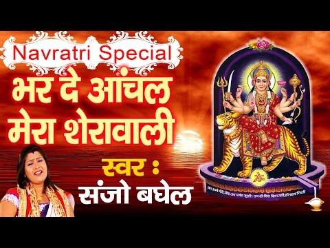 Super Duper Hit Bhajan || Bhar De Aanchal Mera Sherawali || Sanjo Baghel || Navratra # Ambey Bhakti