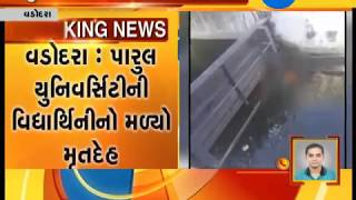 Vadodara : Dead body of Girl student found from Parul University|Zee24Kalak