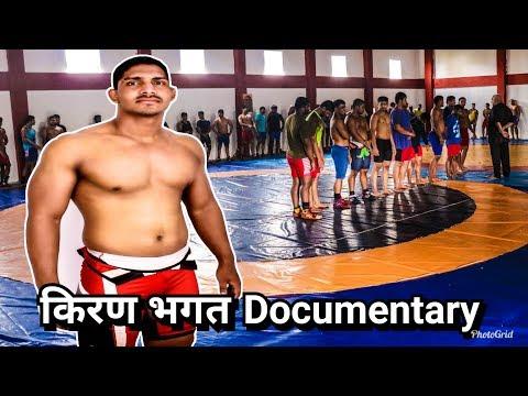 kustitil kiran part -2 |Documentry film on kiran bhagat| कुस्तीतील 'किरण' | किरण भगत यांचा माहितीपट