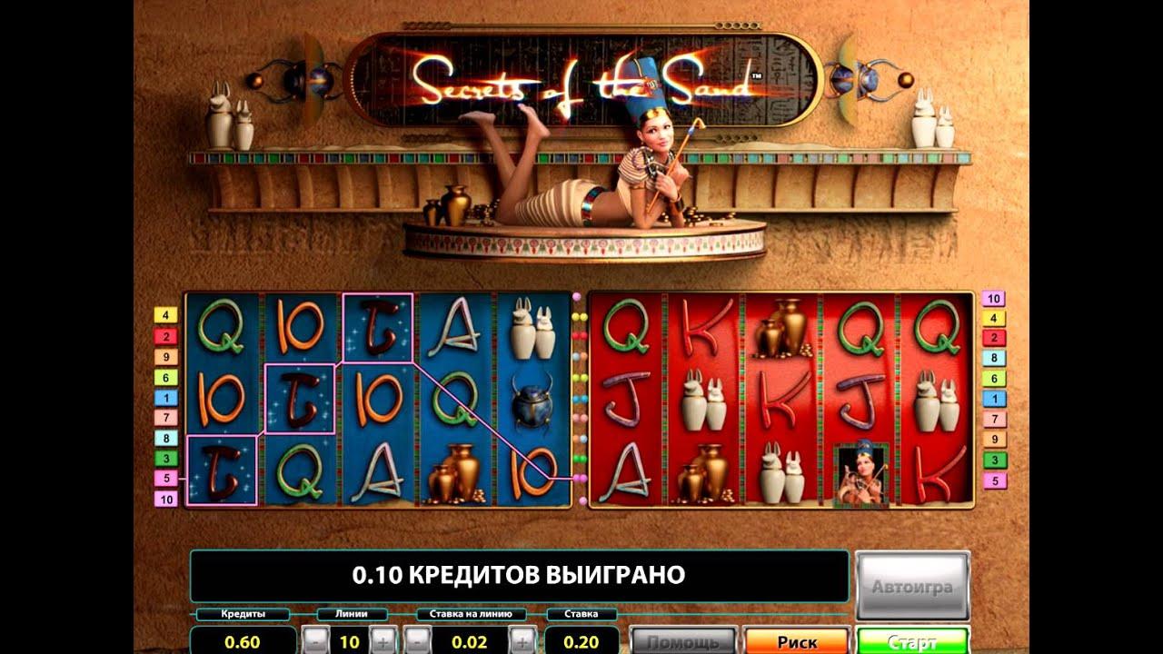 Secrets of the sand deluxe описание игрового автомата