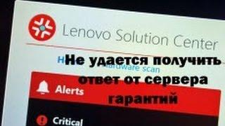нужна ли программа lenovo solution center