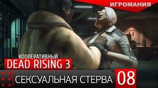 Кооперативный Dead Rising 3 #8 - Сексуальная стерва