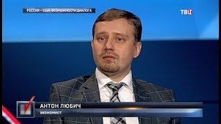 Россия - США: возможности диалога. Право голоса