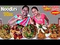 10X VARIETY NOODLES EATING CHALLENGE IN TAMIL FOODIES DIVYA vs ANUSHYA | MAGGI | YIPPEE | TOP RAMEN