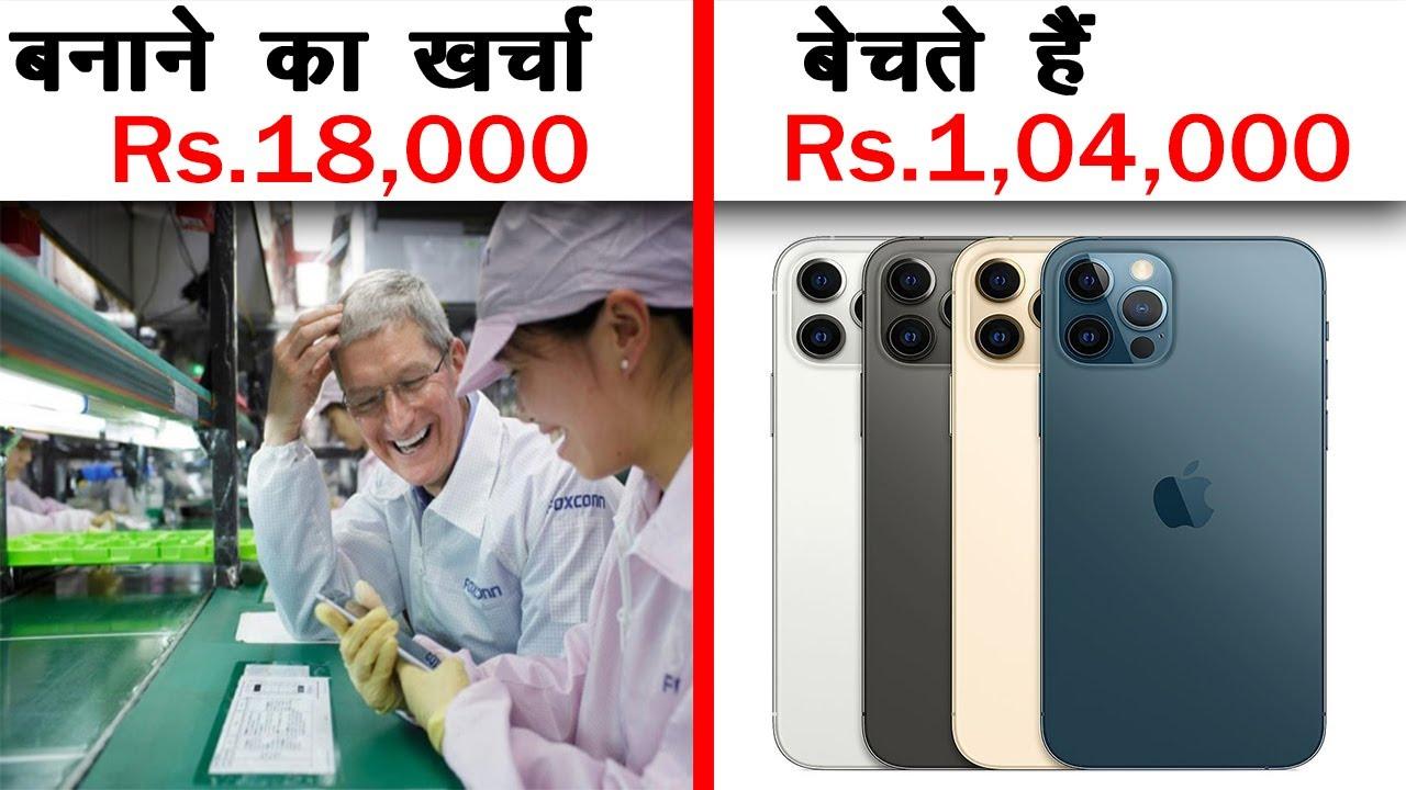 iPhone Itna Lootera Jaisa Kyun Hai Bhaiyon? Facts About iPhone & Random Facts - AMF Ep 130