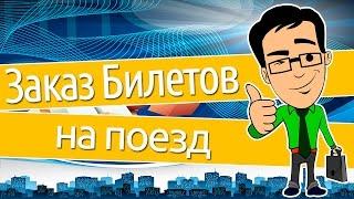 Заказать Билеты | Заказ жд билетов через интернет | Наличие жд билетов(, 2015-06-10T05:35:30.000Z)