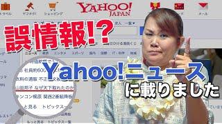 Yahooニュースのトップに掲載されました!が、間違いがあるので訂正します