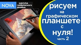 ✦Как рисовать на ГРАФИЧЕСКОМ ПЛАНШЕТЕ?✦ Рисуем на графическом планшете с нуля! ✦ч.2✦|NOVA|