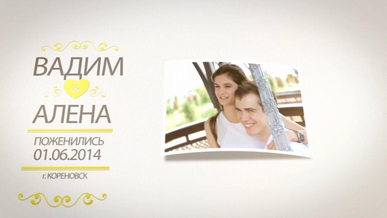 Вадим и алена картинки