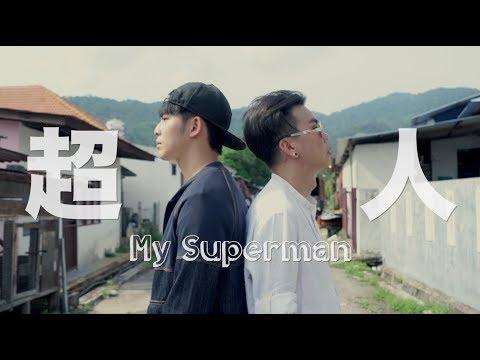 【原创】《超人My Superman》一首写给爸爸的歌!Danny許佳麟 ft. Chriz Ooi — OFFICIAL MV