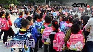 [中国新闻] 又到开学季 上好开学第一课 河北石家庄:同升一面旗 同唱一首歌 | CCTV中文国际