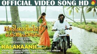 Kalakaanji Official Video Song HD | Film Vaarikkuzhiyile Kolapaathakam | New Malayalam Film