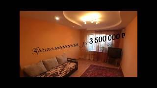 видео Купить трёхкомнатную квартиру. Саратов, Посадского ул,180/198