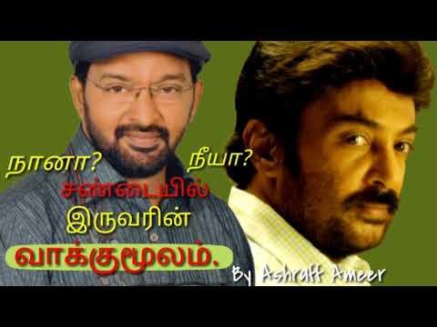 Actor Mohan & S N Surender Fight