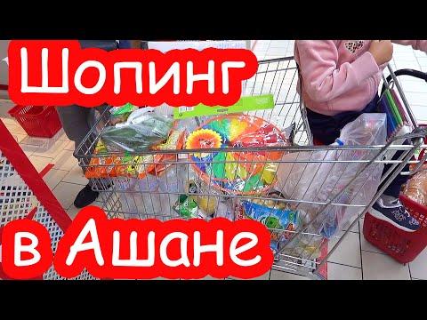 VLOG Почему Катя остаётся в Одессе. Шопинг в Ашане