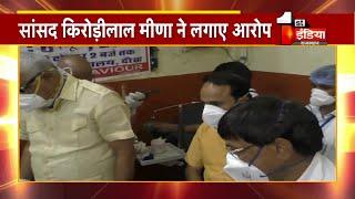 पुलिस थानों से खुर्द बुर्द हो रही हैं करोडो रुपए की बजरी, सांसद Kirodi Lal ने लगाए पुलिस पर आरोप