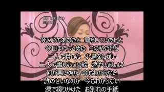 昭和の歌謡曲 <マイナスワン カラオケ シリーズ> #08 手紙 (ソプラノ...