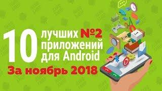 ТОП 10 ЛУЧШИХ ПРИЛОЖЕНИЙ НА ANDROID ЗА НОЯБРЬ 2018 №2