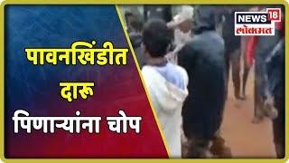 Kolhapur: पावनखिंडीत दारू पिणाऱ्यांना शिवभक्तांनी दिला चोप | 17 July 2019