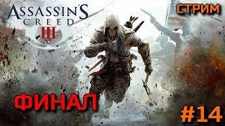 Assassin s Creed III - ФИНАЛ Стрим Прохождение 14