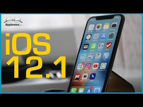 iOS 12.1 Что нового?