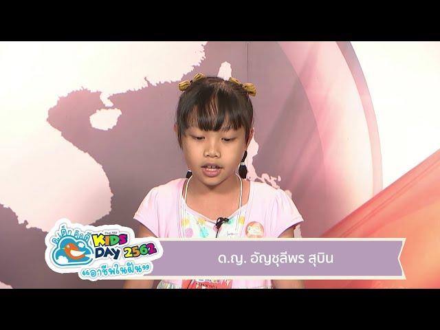 ด.ญ.อัญชุลีพร สุบิน ผู้ประกาศข่าวรุ่นเยาว์ คิดส์ทันข่าว ThaiPBS Kids Day 2019