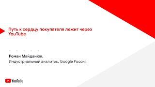 Путь к сердцу покупателя лежит через YouTube - Роман  Майданюк