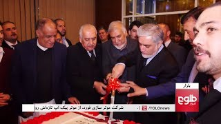 BAZAR: Kabul Star Hotel Resumes Business