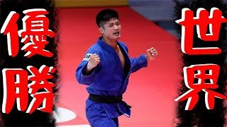 【世界選手権2019】MARUYAMA JOSH RO Worlds 2019【丸山城志郎】
