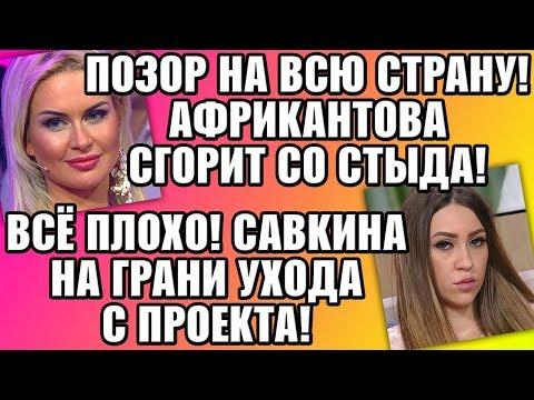 Дом 2 Свежие новости и слухи! Эфир 24 ОКТЯБРЯ 2019 (24.10.2019)