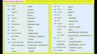 Список самых распространенных немецких слов в алфавитном порядке  (T✿ U)