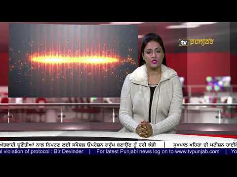 Punjabi NEWS  17 November 2017  TV Punjab
