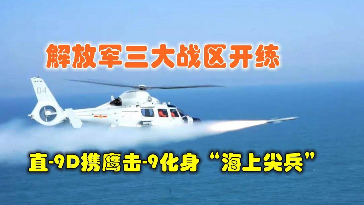解放軍台海開練!直-9D攜鷹擊-9出擊,戰時掃清海峽中的導彈特戰艇【强国军事】