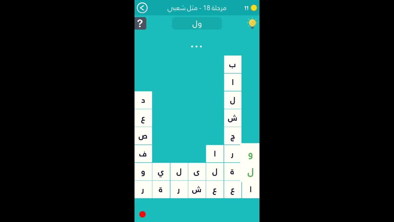 Dc8b81a6bb6d حل كلمة السر 2 المرحلة 18 Yarimaltinfiyati Com