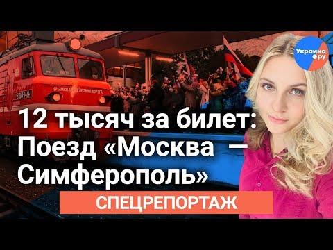 12 тысяч за билет: вся правда о поезде «Москва  — Симферополь»