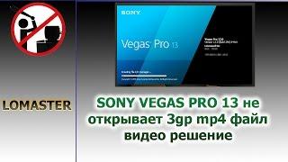 SONY VEGAS PRO 13 не открывает 3gp mp4 файл видео решение(http://catcut.net/27F ИЩИТЕ ТАМ ВСЕ ЕСТЬ, СПАСИБО АВТОРУ ФОРУМА ЗА ПРОГИ! Sony Vegas pro не открывает видео (Решение проблемы..., 2015-09-26T05:00:00.000Z)