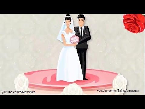 ZOOBE зайка  Самое Лучшее Поздравление с Днём Свадьбы ! - Ржачные видео приколы