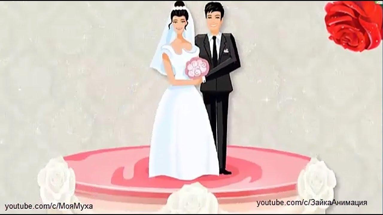 Ютуб поздравления свадебные