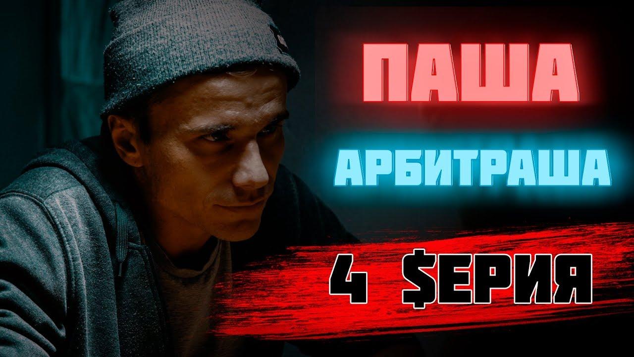 Паша Арбитраша - Формула успеха (4 серия Арбитраж трафика)