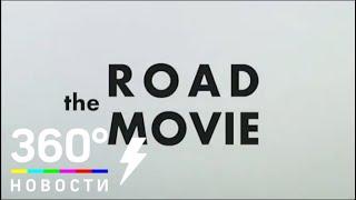 Российский документальный фильм