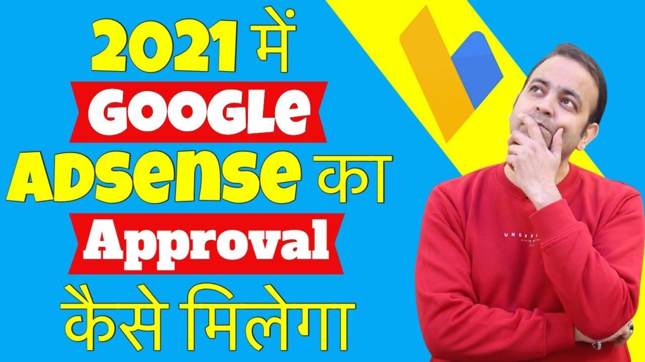 2021 में Blogger और WordPress Website पर Google Adsense का Approval कैसे मिलेगा   Techno Vedant