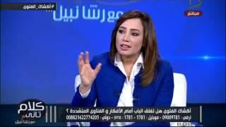 كلام تانى| أمين حزب المصريين الأحرار: الأزهر يعانى من أزمة ثقة واكشاك الفتوى